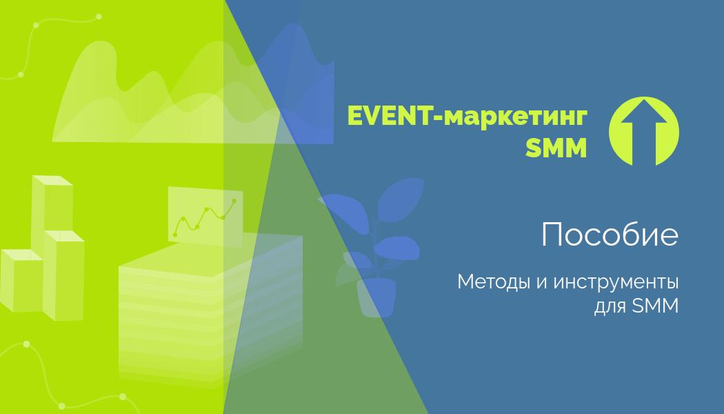 EVENT-маркетинг SMM: полное пособие