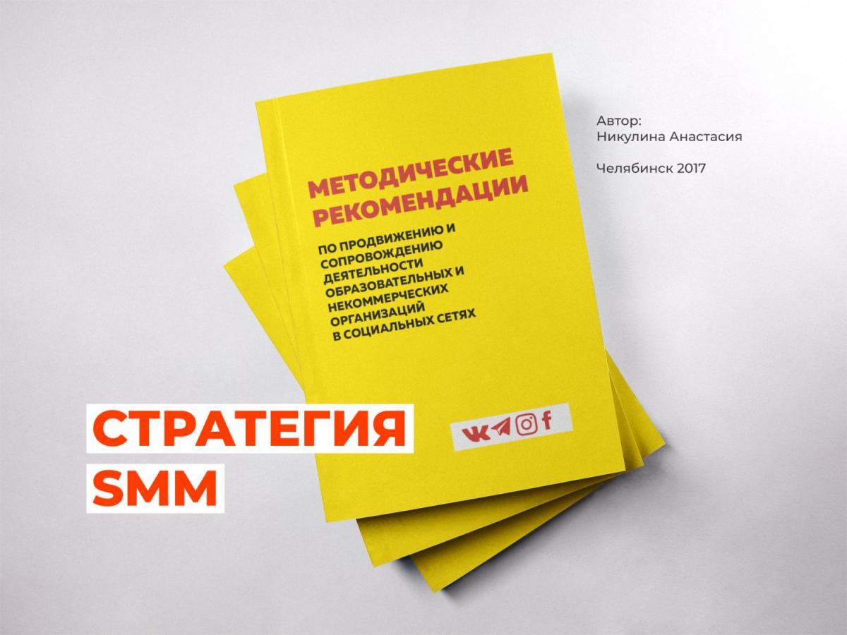 SMM: стратегия продвижения в социальных сетях