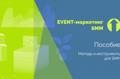 маркетинг SMM для развлекательных мероприятий