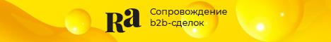 Сопровождение b2b сделок